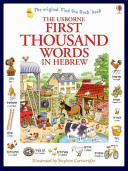 First Thousand Words in Hebrew