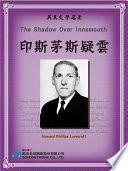 Download The Shadow Over Innsmouth (印斯茅斯疑雲) Epub