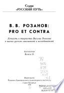 В.В. Розанов--про ет контра
