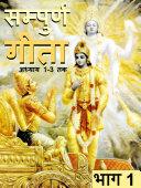 Shrimad Bhagwat Geeta - Gita Saar (Hindi) 2020: भाग 1