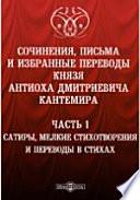 Сочинения, письма и избранные переводы князя Антиоха Дмитриевича Кантемира