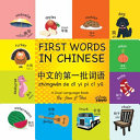 First Words in Chinese