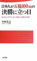 日本人が五輪100mの決勝に立つ日 : 多くのトップスプリンターを育成した指導法の秘密