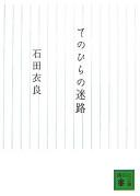 Cover image of てのひらの迷路