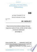 GB 34659-2017: Translated English of Chinese Standard. GB34659-2017.