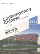 Contemporary Chinese vol 2   Exercise Book