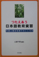 Cover image of つたえあう日本語教育実習 : 外国人集住地域でのこころみ