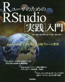 RユーザのためのRStudio「実践」入門