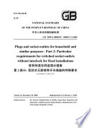 GB 2099 4 2008 English translated version
