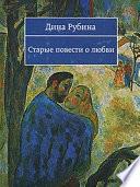 Старые повести о любви (сборник)