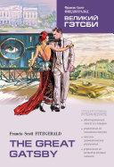 The Great Gatsby / Великий Гэтсби. Книга для чтения на английском языке Pdf/ePub eBook