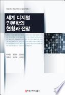 세계 디지털 인문학의 현황과 전망