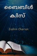 Pdf Bible Quiz (Malayalam) Telecharger