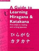 Guide to Learning Hiragana   Katakana