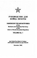 Handbook for Infantrymen of the Workers and Peasants Red Army of the Union of Soviet Socialist Republics, Volume