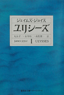 Cover image of ユリシーズ