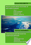 PACIFIC OCEAN MEGA ECOTONE OF NORTHERN EURASIA. Part I: EVOLUTIONARY ECOLOGY OF BOREAL FORESTS
