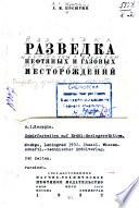 Razvedka neftia͡nykh i gazovykh mestorozhdeniĭ