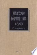 現代史図書目録 45/99 1 総合・国内政治