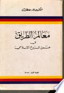 معالم الطريق في عمل الروح الإسلامي