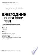 Ежегодник книги СССР