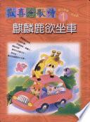 歡喜念歌詩(1)-麒麟鹿欲坐車