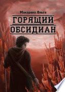Burning Obsidian - Omnis Trilogy, part 2