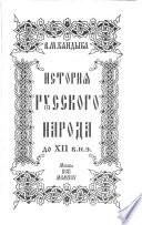 История русского народа до ьии в. н.э