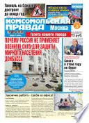Комсомольская Правда. Москва 61-2014