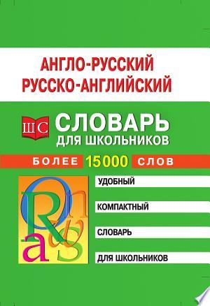 Download Англо-русский и русско-английский словарь для школьников Free Books - Reading Best Books For Free 2018