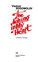 The Aching in My Heart