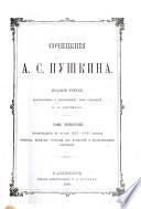 Sochinenīi︠a︡ A.S. Pushkina: Proizvedenīi︠a︡ v prozi︠e︡ 1827-1835 godov: Romany, povi︠e︡sti, otryvki iz povi︠e︡steĭ i neokonchennye razsakzy