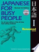 コミュニケーションのための日本語