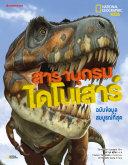 สารานุกรมไดโนเสาร์ ฉบับข้อมูลสมบูรณ์ที่สุด Pdf/ePub eBook