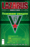 Lazarus: Sourcebook #3