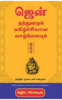 Pdf Zen and the Art of Happiness (Tamil)