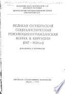 Velikai͡a Okti͡abrʹskai͡a sot͡sialisticheskai͡a revoli͡ut͡sii͡a i grazhdanskai͡a voĭna v Kirgizii, 1917-1920 gg