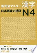 新完全マスター 漢字日本語能力試験 N4