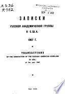 Записки Русской академической группы в С. Ш. А