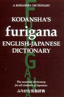 Kodansha s Furigana English Japanese Dictionary