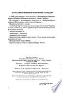 Інформаційний збірник Міністерства освіти і науки України