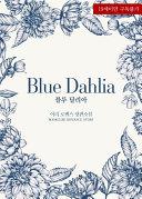 블루 달리아 (Blue Dahlia) ebook