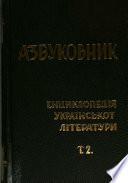 Alphabetarion