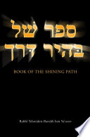 Book of the Shining Path