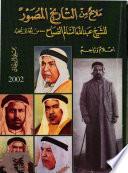 ملامح من التاريخ المصور للشيخ عبد الله السالم الصباح