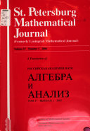 St. Petersburg Mathematical Journal