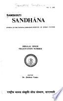 Saṃskr̥ti sandhāna
