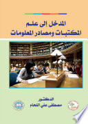 المدخل إلى علم المكتبات ومصادر المعلومات