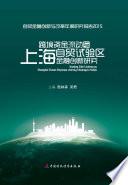 跨境资金流动与上海自贸试验区金融创新研究:自贸金融创新与改革年度研究报告2015