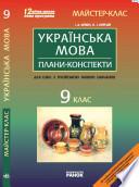 Українська мова. 9 клас: Плани-конспекти уроків